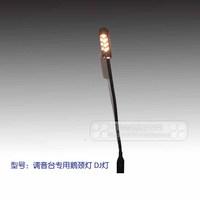 Dj Light Lamp Mixing console Gooseneck Lightwith 4-pin XLR connectivity LED Mixer lamp  XLR BNC adapter