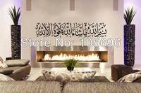 22*110cm Custom Made New Muslim wall decor art home stickers vinyl decals islamic design Fr20
