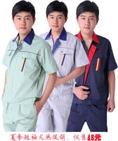 20sets [Free ship] Summer work wear workwear short-sleeve male set workwear work wear short-sleeve  factory uniforms full sets