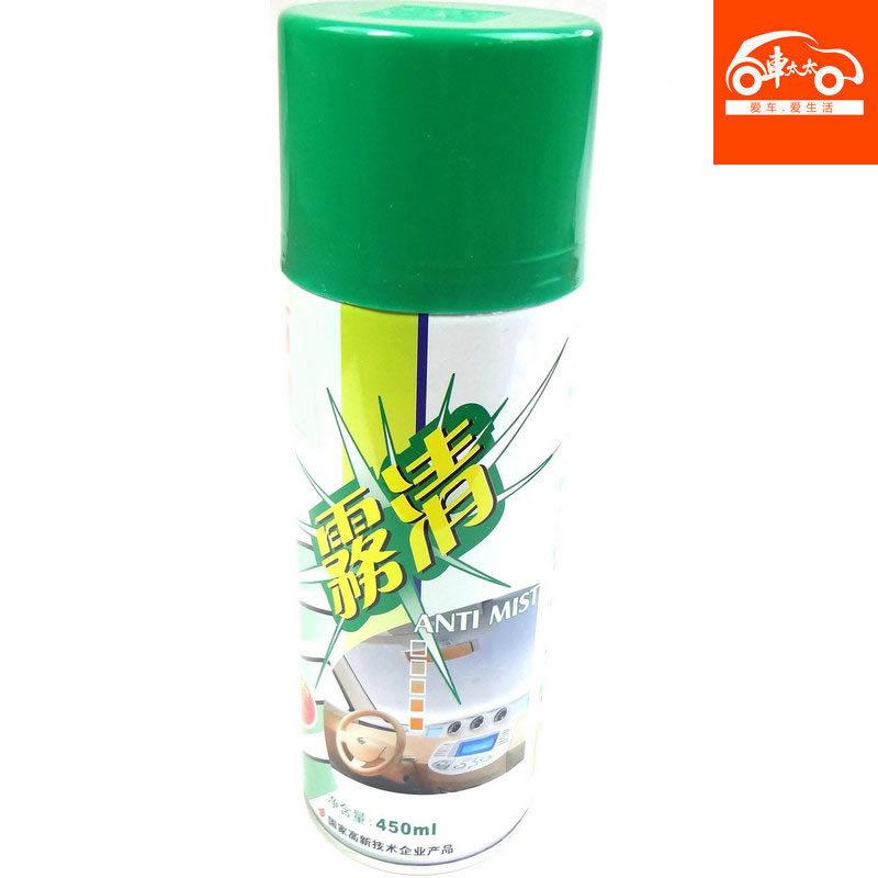 1 x 400ml CAR ANTI FOG STREAK FREE FINISH GLASS CLEAR NO MIST STEAM WINDOW SPRAY(China (Mainland))