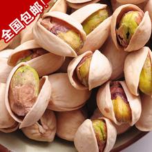 pistachio nuts bulk reviews