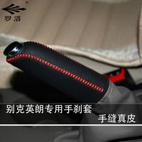 Buick genuine leather handbrake cover gt xt handbrake sew-on case protective genuine leather diy