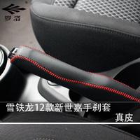 Genuine leather handbrake cover bombards citroen handbrake protective case sew-on diy genuine leather