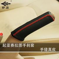 Kia genuine leather handbrake cover 05 12 handbrake protection holster