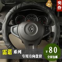 Ranunculaceae Reynolds megane galyak steering wheel cover