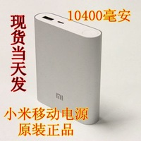 Millet original mobile power 10400mah 8000 5055 mobile phone charge treasure