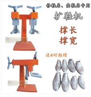 Shoes stretch, do not be afraid.smaller single-head machine expansion elongated stretch up shoe. special shoes to expand machine