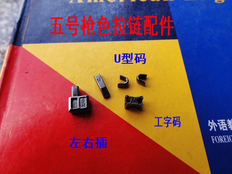 5# zipper head box zipper box retainer box insertion pin easy for zipper repair.5pcs/set gun black color,garments accessories(China (Mainland))