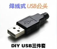 Usb male belt plastic usb-a plug piece set 1000 set 270