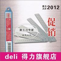 Lackadaisical blade art lackadaisical 2012 Small utility blade width 9mm