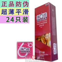 Diliugan ultra-thin condoms smooth 24 condom vanillaflavor adult supplies