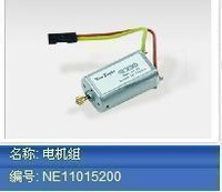 Nine Eagles Hm 218a 2.4g four channel motor ne11015200