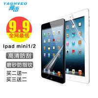 For apple    for ipad   mini film hd protective film membrane ipadmini2 scrub membrane protective film