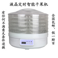 dryer for vegetables 5 layer  intelligent dried fruit machine drying machine food dry machine