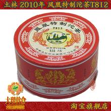 [DIDA TEA] 2010 YR Yunnan Tu Lin Phoenix Nanjian Tea factory Premium Organic Pu Er Puer Raw Special Tuocha T812 Health tea 336g