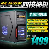 Amd quad-core a8 5600k desktop assembly of computer host diy