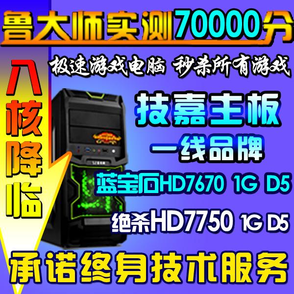 Настольный компьютер diy fx6300