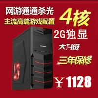 Intel quad-core game console 4g ram 2g type desktop kludge host computer diy