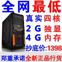 Quad-core type desktop host diy 730 i3 i5