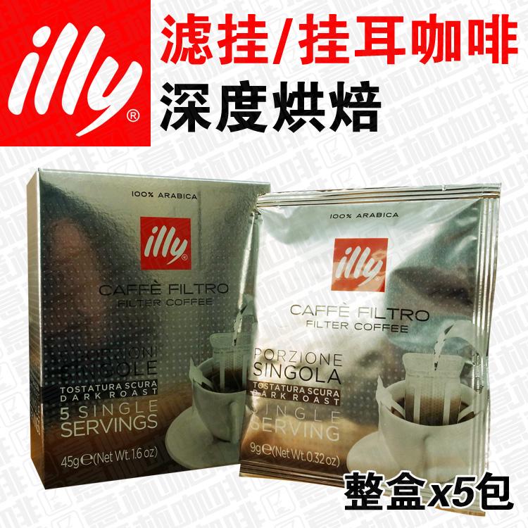 Illy coffee ear coffee depth box 5 bag