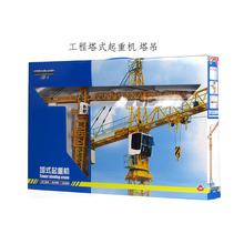 popular metal crane