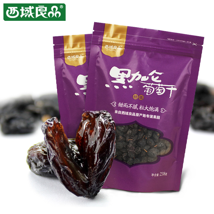 High quality black currant grade raisins dried fruit big raisins 238gx2