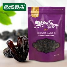 High quality black currant raisins premium dried fruit 238g