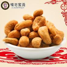 Cashew nuts nut snacks specialty dried fruit cashew kernel roasted taste cashew 180g
