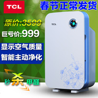 Tcl air purifier household negative ion air purifier formaldehyde pm2.5 tkj-220a bag