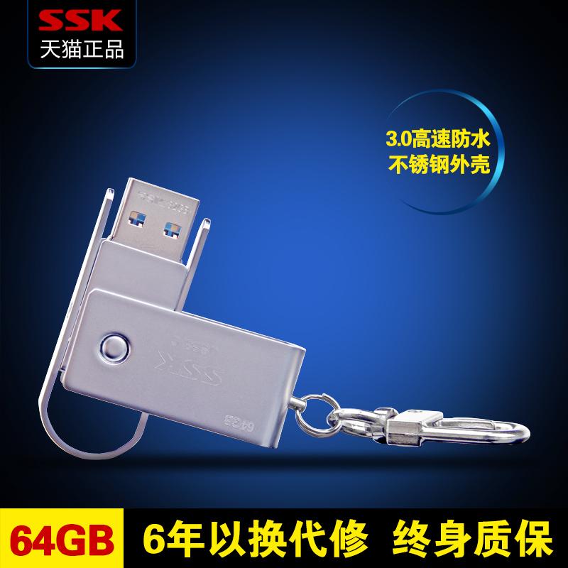 ssk brand 64gu plate 64g usb 3.0 flash memory high speed waterproof stainless steel flash drive 64g(China (Mainland))