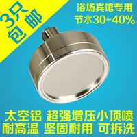 Space aluminum shower superacids bathroom small top spray high temperature resistant shower nozzle sauna (KP)