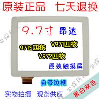 Free shipping 9.7 -inch onda V971 971 s V972 quad-core box capacitive touch screen 300-L4318A