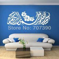 Custom Made islamic design Home stickers wall decor art Vinyl Muslim decals FR18 35*110cm