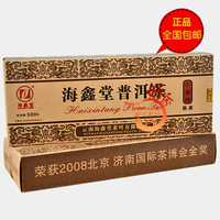 16-point small PU er cooked tea menghai tea