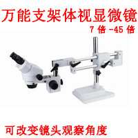 Mount stereo dissecting microscope large lens
