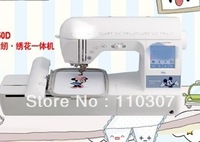 free shipping world famous  sewing machine  household both sewing machine and embroidery machine