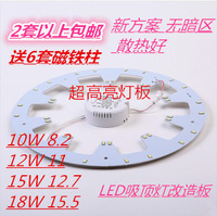 LED Ring SMD 5730 Panel Lamp 110V,10W 12W 15W 18W 20W 24W  LED Ceiling Magnetic Light With Magnets Free Shipping