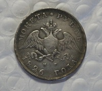 1826 RUSSIA 1 ROUBLE COIN COPY FREE SHIPPING