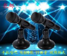 wholesale usb computer microphone