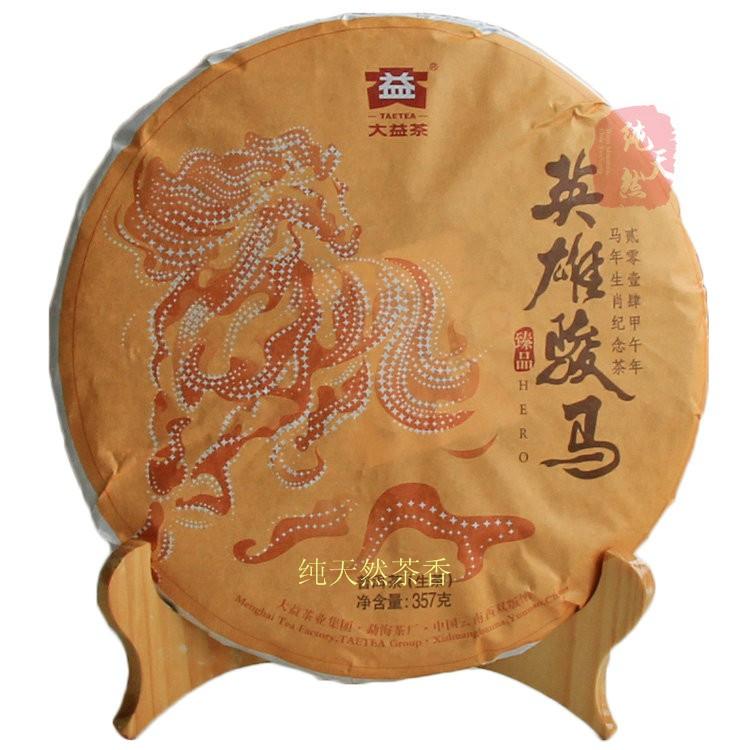 J TEA Freeshipping Instocked 8 horse cake horse zodiac menghai tea health tea 401 Dayi 2014yr