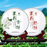 Free Shipping Trees PU er tea jasmine green cake jasmine cooked cake bundle tea seven cake health tea