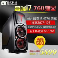 High quality quad-core i7 4770 gtx760 type desktop host diy