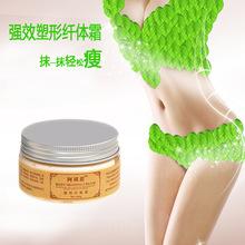 100% plantbased ingredients Rhubarb cream fat burning slimming creams thin thighs thin abdominal thin waist thin face cosmetics