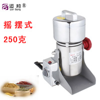 Chinese medicine grinder 250 g soda machine gristmill household electric grinding machine ultrafine steel
