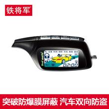 popular two way car alarm system