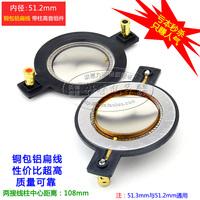 2014 direct selling real flat wire belt column aluminum 51.2mm high-pitch voice coil 51.3 titanium 51 core speaker accessories