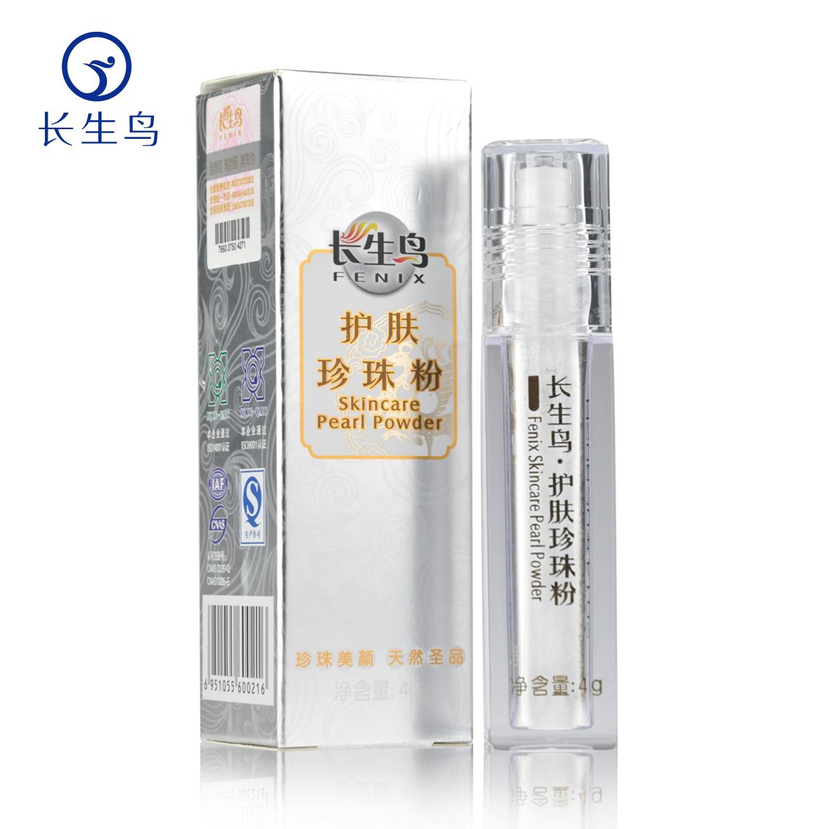 fenix pearl powder for external use mask powder aoyanlidan 4g pockmark diy printed acne(China (Mainland))