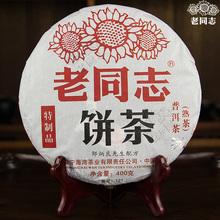 [GRANDNESS] Specialty Puer * 2012 year 121 Lao Tong Zhi Yunnan Haiwan Old Comrade Premium Ripe Shu Pu erh Puerh Puer Tea 400g