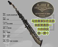 Soprano saxophone smoking pipe big 9002  Black Nickel Customizable soprano saxophone curved
