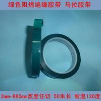 Green mylar tape transformer tape insulating tape pet high temperature resistant voltage 3cm 50m